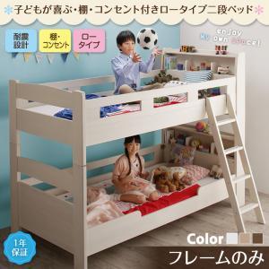 2段ベッド 子どもが喜ぶ 棚付き コンセント付き ロータイプ 二段ベッド myspa マイスペ ベッドフレームのみ シングル(代引不可)