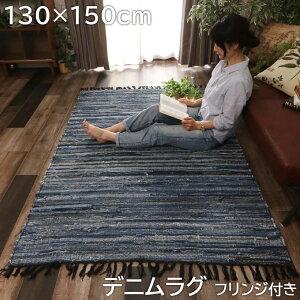 ラグ マット 絨毯 ユーズドデニムを使用したデニムラグマット(フリンジ付) 約130x190cm 長方形 西海岸 デニム ヴィンテージ 綿100% ホットカーペット対応 床暖 リビング用 居間用 おしゃれ かわいい 新生活 通販 インテリア