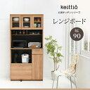 Keittio 北欧キッチンシリーズ 幅90 レンジボード 大型レンジ...