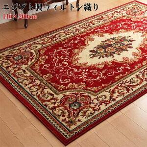【送料無料】ラグ マット エジプト製 ウィルトン織り クラシックデザイン 【Alexandria】 アレクサンドリア 140×200cm