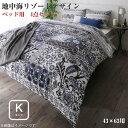 日本製・綿100% 地中海リゾートデザインカバーリング nouvell ヌヴェル 布団カバーセット ベッド用 43×63用 キング4点セット