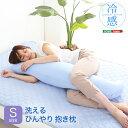 ひんやり 冷感抱き枕 洗えるカバー ショートサイズ サマーシリーズ 洗濯OK 横向き……