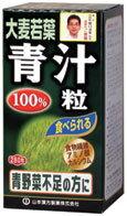 大麦若葉青汁粒100% 280粒 山本漢方 【正規品】 ※軽減税率対応品