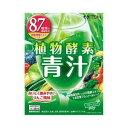 【5個セット】 植物酵素青汁 20包×5個セット 【正規品】 ※軽減税率対応品
