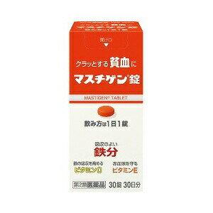 【第2類医薬品】 マスチゲン錠 30錠 【正規品】