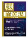 【第2類医薬品】【5個セット】JPS 麻黄湯エキス錠N 63錠×5個セット【正規品】 まおうとう