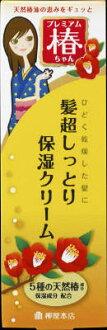 ○[定形外面、郵費250日圆]高級山茶頭髮超滋潤的保濕奶油120g[正規的物品]