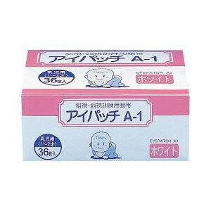 アイパッチA1 ホワイト 乳児用 36枚入 【正規品】 【k】【ご注文後発送までに1週間前後頂戴する場合がございます】