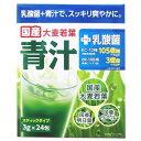 国産大麦若葉青汁+乳酸菌(3g*24包)