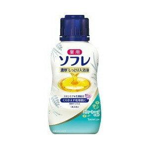薬用ソフレ 濃厚しっとり入浴液 スウィートハーブの香り 480mL 【正規品】