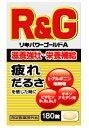 リキパワーゴールドA 180錠 【正規品】【医薬部外品】