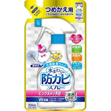 らくハピ 水まわりの防カビスプレー ピンクヌメリ予防 無香性 つめかえ用 350ml 【正規品】