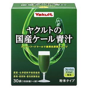 ヤクルトヘルスフーズ ヤクルトの国産ケール青汁 30袋【正規品】