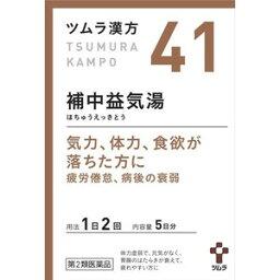 【第2類医薬品】【10個セット】 ツムラ漢方 補中益気湯エキス顆粒 10包×10個セット 【正規品】