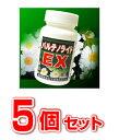 ★【送料無料】 タイムセール★ パルテノライド EX 5個セット♪ 【正規品】