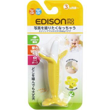 エジソンママ カミカミBaby バナナ 1個入【正規品】