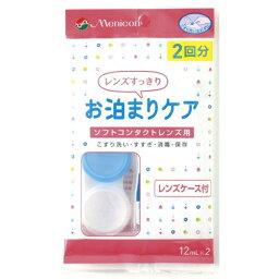 【3個セット】 メニコン お泊まりケア2回分 12ml×2×3個セット 【正規品】
