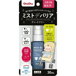 【10個セット】チュチュ ミストデバリア(30ml)×10個セット【正規品】