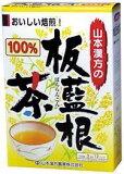 山本漢方 板藍根茶100% 3g×12袋 【正規品】 ※軽減税率対応品