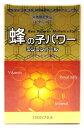 【即納】 蜂の子パワー ミンミントール 120カプセル 【正規品】