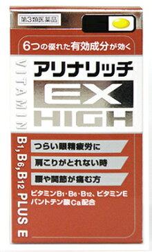 【第3類医薬品】【送料無料】アリナリッチEXハイ 270錠×30個セット 【正規品】