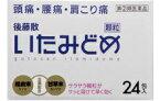 ○【 定形外・送料350円 】【第(2)類医薬品】 後藤散いたみどめ顆粒 24包 【正規品】