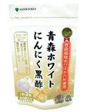 AL/青森ホワイトにんにく黒酢 60カプセル 【正規品】