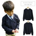 ウールブレンドスクールセーター/男の子/女の子/紺/100-170cm/11100