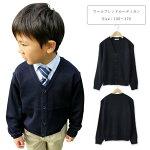 ウールブレンドスクールカーディガン男の子女の子紺100-170cm11200【TA】