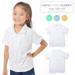 ハーフジップ半袖体操服男の子女の子白120-170cm12200【TA】