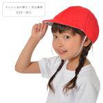 メッシュタイプ赤白帽子/男の子/女の子/赤/白/54-58cm/12500