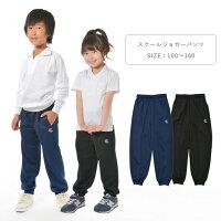 ジョガーパンツ体操服/男の子/女の子/黒/紺/100-160cm/1599320