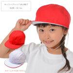 ウォッシャブル赤白帽子男の子女の子白/赤52-61cm525110【HY】