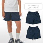 クウォーターパンツ体操服男の子女の子紺120-170cm12401【TA】