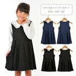 ジャンパースカート女の子黒/紺100-130cm749100【TA】