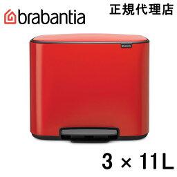 【日本正規代理店】ブラバンシア Brabantia ペダル式ゴミ箱 Bo ペダルビン 3×11L パッションレッド 121029