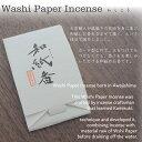 和紙香 和紙でできたお香【まとめ買いもメール便可!】おしゃれ
