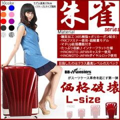 【日本製の部品を使用したスーツケース】激安スーツケース、Lサイズ7〜14日用、大型。人気 新作...