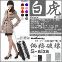 スーツケース キャリーケース キャリーバッグ Sサイズ2?4日用。小型。HINOMOTO-JAPAN部品使用、極深溝式フレームタイプ鏡面加工、TSAロック搭載、消臭抗菌の備長炭ネーム安心の1年間保証つき&送料無料!日乃本キャスター、HINOMOTOキャスター