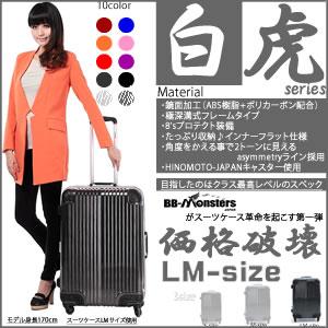 【日本製の部品】キャリーケース 大型 スーツケーススーツケース、激安LMサイズ5〜10日用、大型...