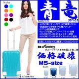 【日本製の部品を使用したスーツケース】スーツケース、MSサイズ3?5日用 ハードタイプ。人気 新作のダイヤルロックHINOMOTO部品 YKKファスナー超軽量モデル傷に強いマット加