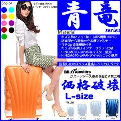 【日本製の部品】キャリーケース 超軽量 大型 スーツケーススーツケース 激安 超軽量、Lサイズ7...