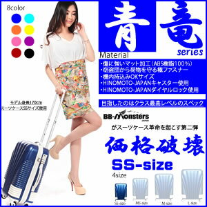 【日本製の部品を使用したスーツケース】スーツケース 業界初!窃盗団からお荷物を守る特許取...