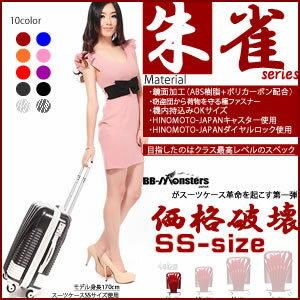 スーツケース キャリーケース キャリーバッグ 【機内持ち込み、ハードスーツ...