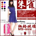 スーツケース キャリーケース キャリーバッグ MSサイズ3〜...