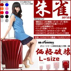 【日本製の部品】キャリーケース 超軽量 大型 スーツケーススーツケース激安、Lサイズ7~14日用...