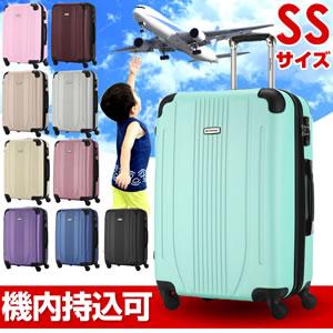 スーツケース Suitcase スーツケースSSサイズ1〜3日用 スーツケース機内持ち込み 送料無料ス...