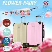 スーツケース キャリーケース キャリーバッグ 機内持ち込み可 SSサイズ1〜3日用 1年間保証 FlowerFairy 小型