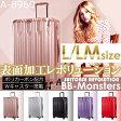 スーツケース キャリーケース キャリーバッグ 長期旅行に最適なLサイズ7〜14日用 LMサイズ5〜10日用 1年間保証 A8960 大型