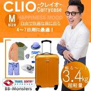 a9あす楽/送料無料_スーツケース!Mサイズ4〜7日用!おしゃれで今人気のカラー!TSAロック搭載で超軽量3.6Kg!安心の1年間のメーカー保証付き!CLIO-M(クレイオ)